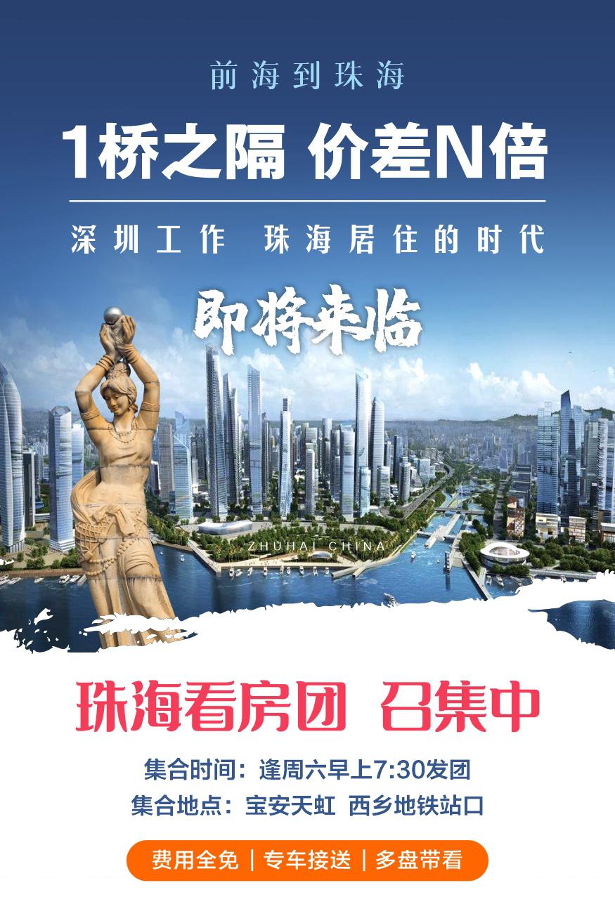 20200604-深圳看房团-首屏.jpg