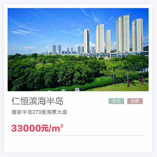 仁恒滨海半岛